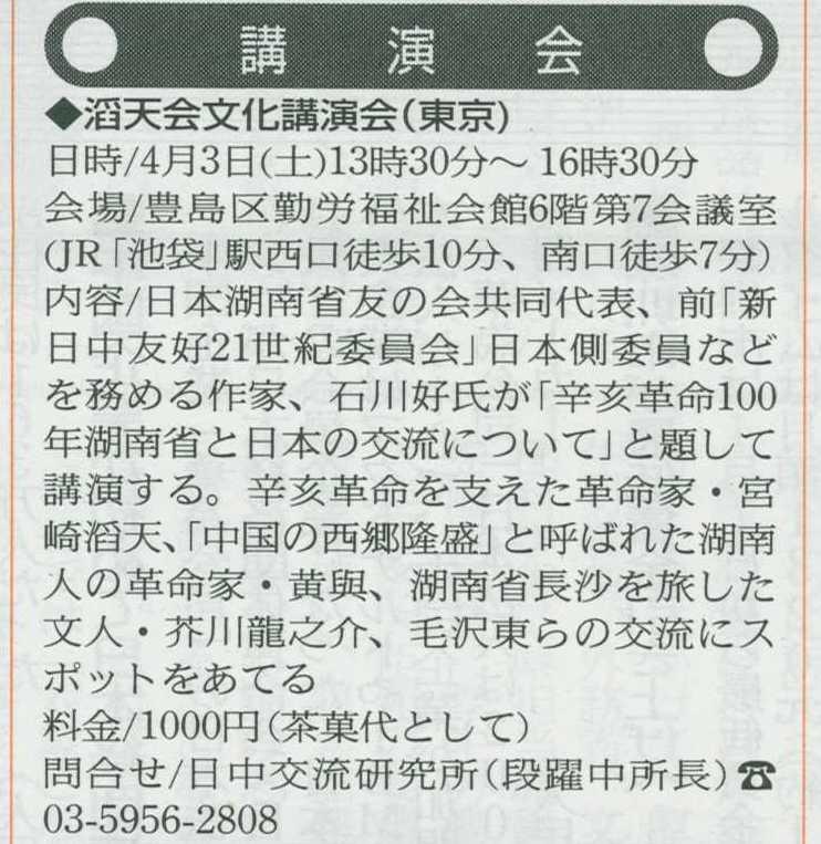 滔天会文化講演会案内 「日本と中国」新聞に掲載 石川好氏が辛亥革命100年と湖南の人々を語る_d0027795_9102995.jpg