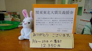 東北関東大震災に対する義援金_a0152501_11275894.jpg