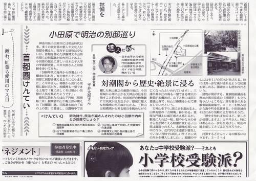3/5 日経新聞に清閑亭が紹介されました!_c0110117_1446389.jpg