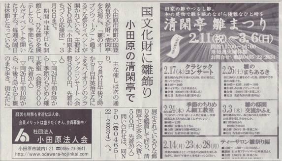 2/11~3/3 清閑亭 雛祭り開催します!_c0110117_1563015.jpg