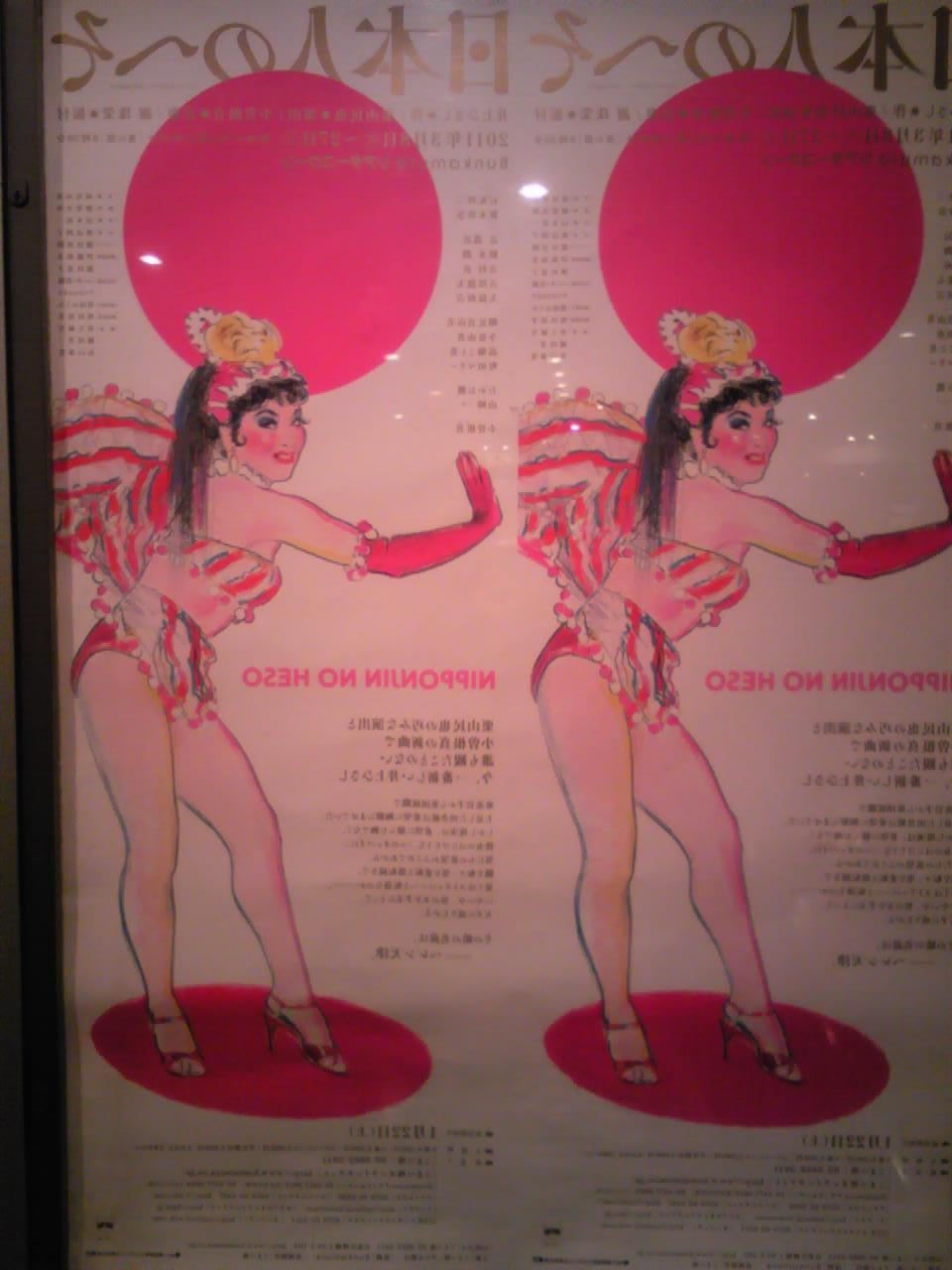 日本人のへそ_b0158721_11312425.jpg