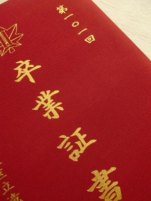 卒業・・・_f0168730_1803225.jpg