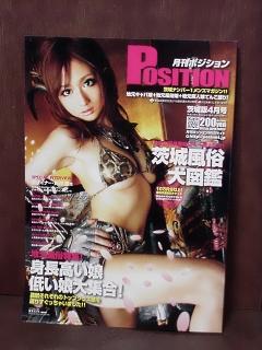 月刊ポジション_c0181538_1712051.jpg