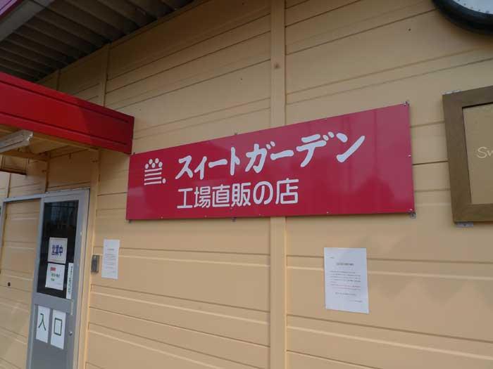 スィートガーデン工場直販の店 @ 西神ニュータウン_e0024756_5284881.jpg