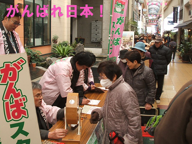 がんば れ 日本!_c0052876_1915237.jpg