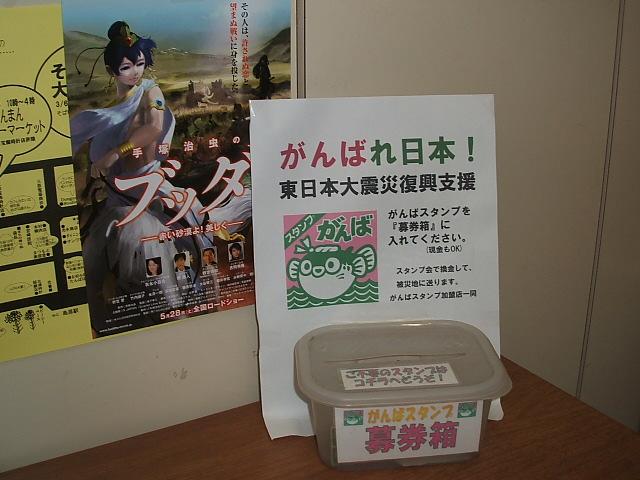 がんば れ 日本!_c0052876_22472447.jpg