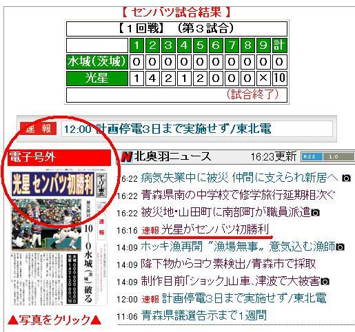 3.11同時多発地震 24 [傷心の時こそせめて]  _d0061678_23203467.jpg