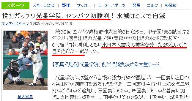 3.11同時多発地震 24 [傷心の時こそせめて]  _d0061678_23324795.jpg