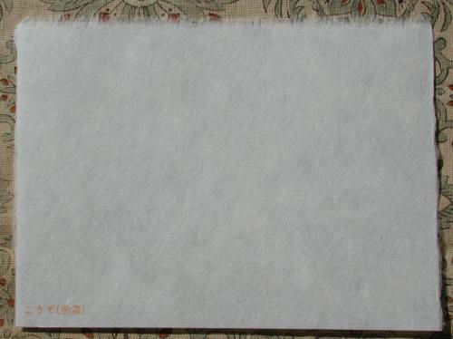 手すき和紙 葉書・B6判便箋_e0200879_15313794.jpg