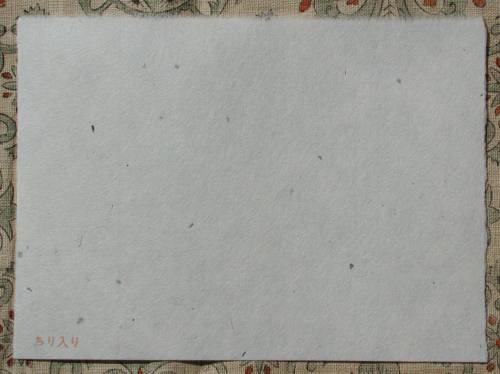 手すき和紙 葉書・B6判便箋_e0200879_1532942.jpg