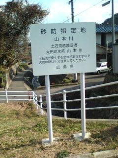 山本新町付近の砂防指定地_e0094315_2038168.jpg