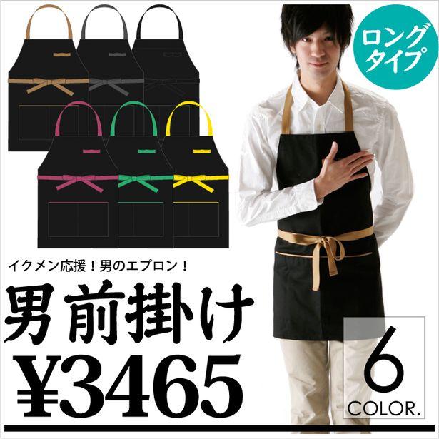 イクメンエプロン「 男前掛け / ロングタイプ 」_e0101218_185908.jpg