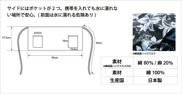 イクメンエプロン「 男前掛け / カフェタイプ プリント」_e0101218_19441234.jpg