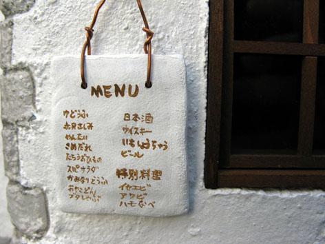スペインレストラン?_f0129726_22402169.jpg