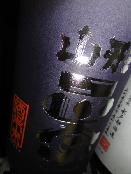 酒未来_b0089344_15465341.jpg