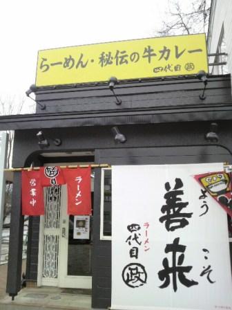 ラーメン・カレー・オムライス_d0152765_9404282.jpg