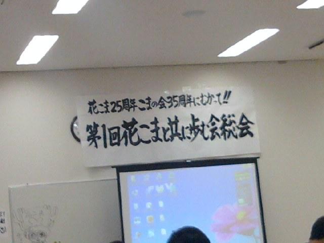 花こまと共に歩む会 総会_b0177566_21483894.jpg