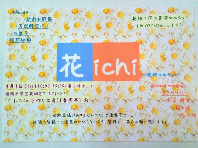 花ichi ~花畑マルシェ~_c0146581_1528435.jpg
