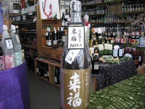 日本酒 「来福 超辛口 純米吟醸」 吉祥寺の酒屋より_f0205182_20234815.jpg