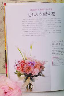 誠文堂新光社 花束デザインブック_a0115684_22261517.jpg