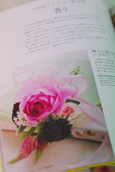 誠文堂新光社 花束デザインブック_a0115684_22331369.jpg