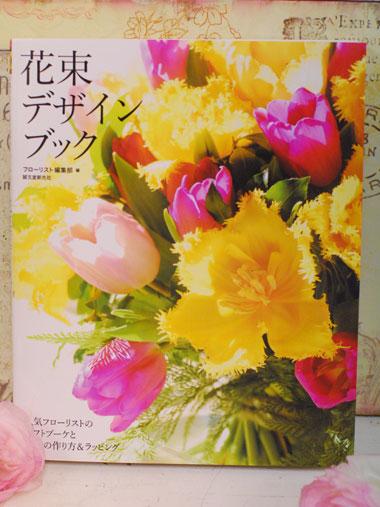 誠文堂新光社 花束デザインブック_a0115684_22645100.jpg