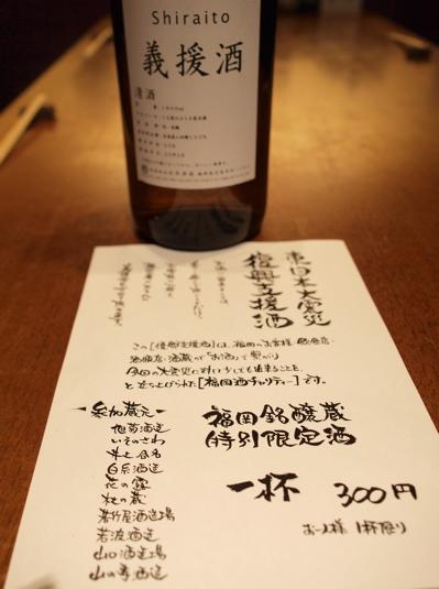 東日本大震災 復興支援酒_f0232994_8342230.jpg