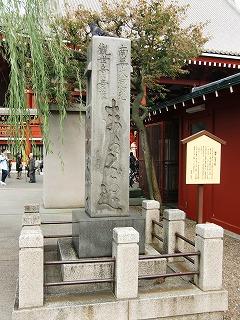 浅草寺の迷子しるべ石_c0187004_1856093.jpg