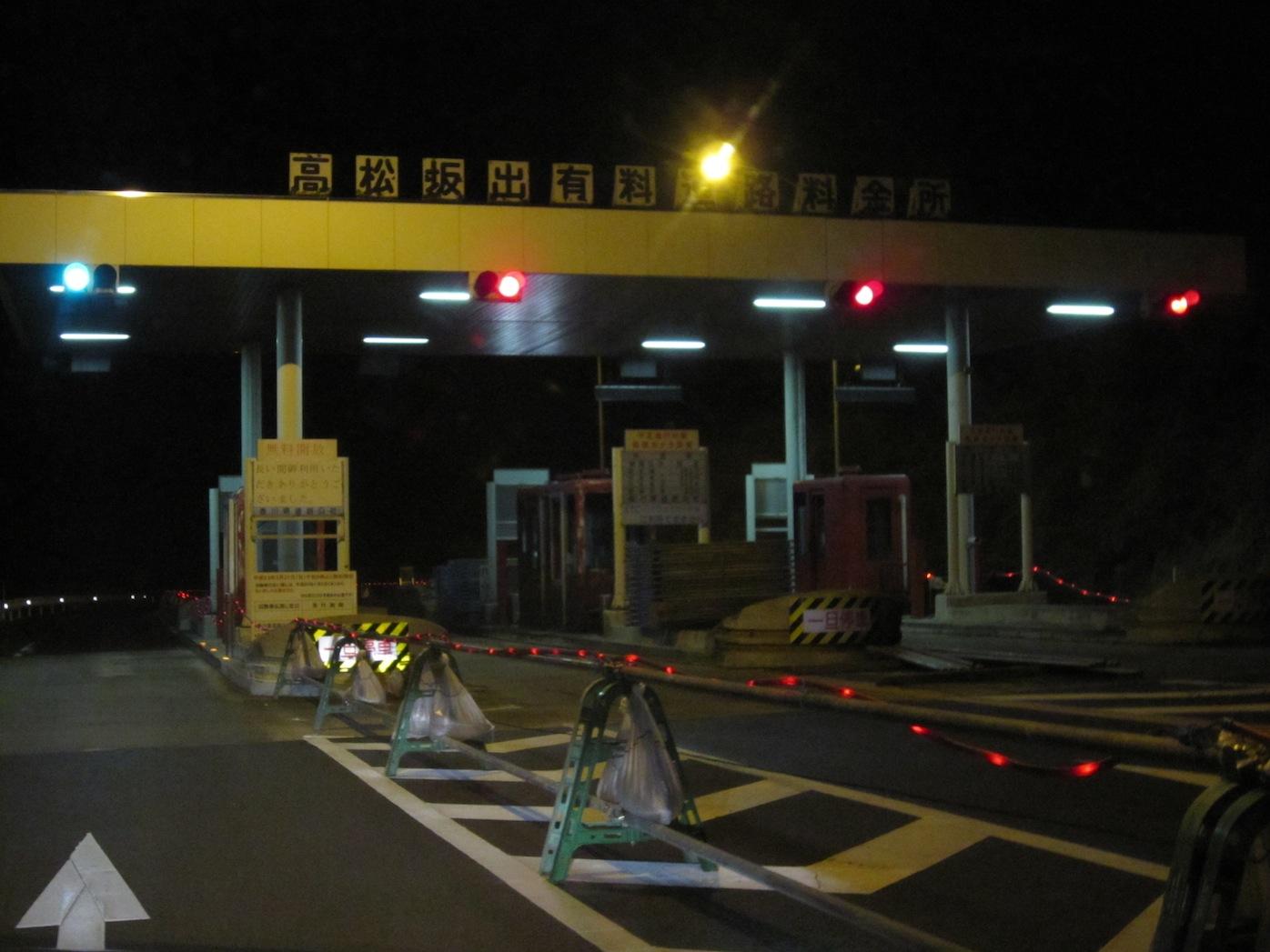 高松坂出有料道路の五色台トンネル_d0081605_371555.jpg