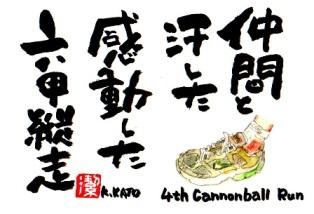 11.03.26(土) キャノンボール打ち上げ_a0062810_1228153.jpg