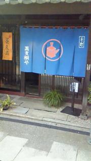 ~先日、金沢へ~ 山中温泉 こおろぎ楼便り_c0210517_11292622.jpg