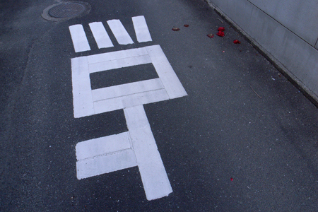 歩くということ_a0097735_2333744.jpg
