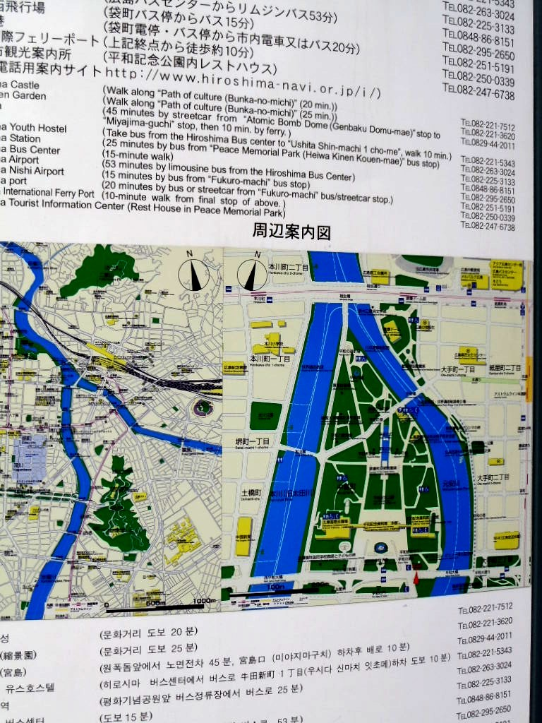 初めての広島_e0044536_15422742.jpg
