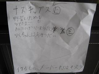 子供たちの手料理_a0139242_6473234.jpg