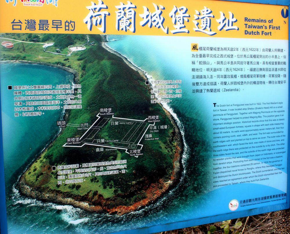 澎湖島へ 3日目 その3 : 日本李...