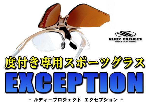 RUDYPROJECT EXCEPTIONオリジナルミラーレンズセット限定発売!_c0003493_9201925.jpg