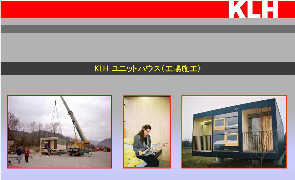 仮設住宅:東日本大震災マッシヴホルツ1_e0054299_1440652.jpg