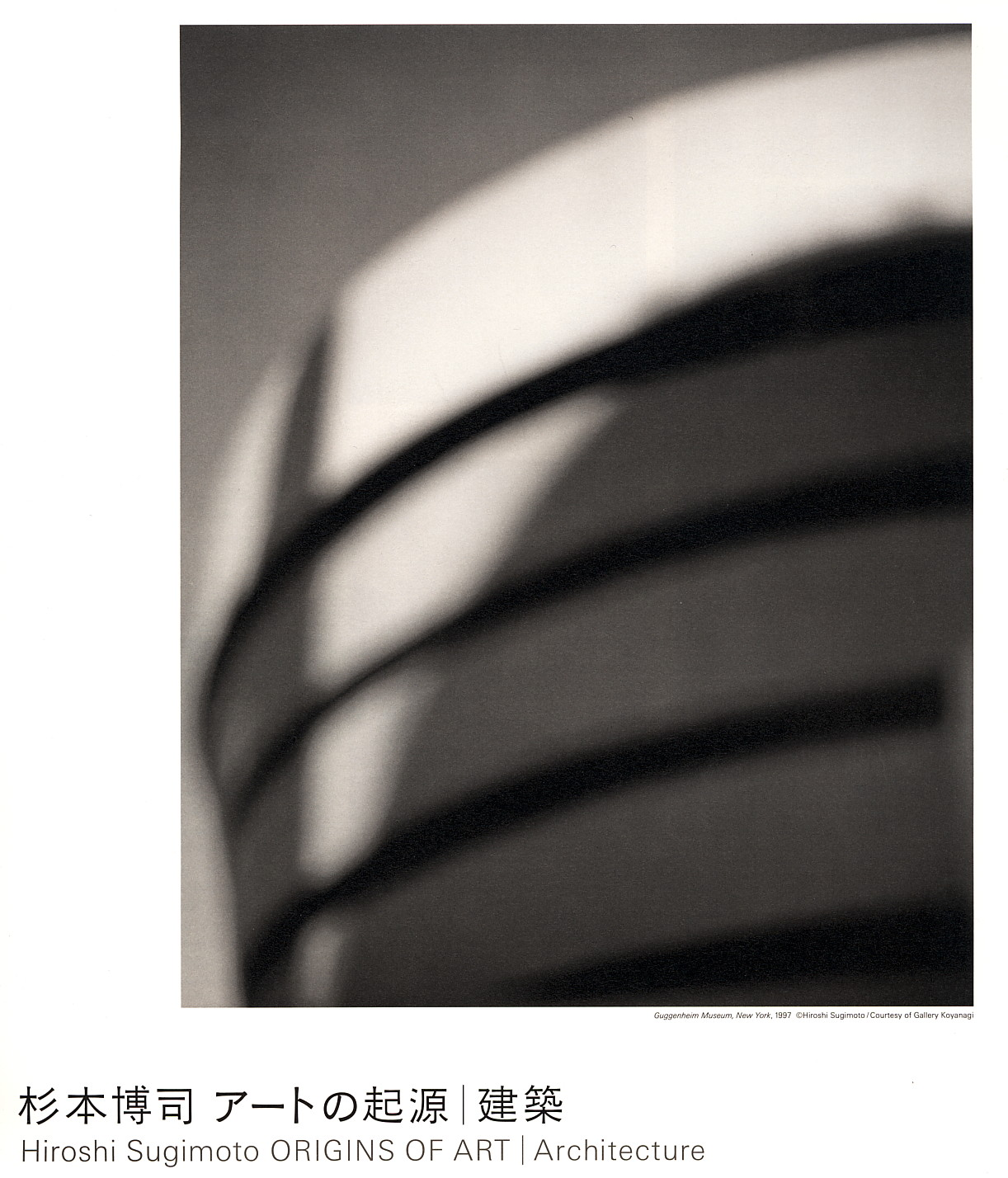 杉本博司アートの起源・建築_f0099102_16918.jpg