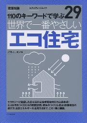 世界で一番やさしい エコ住宅 発売_a0142322_21123821.jpg