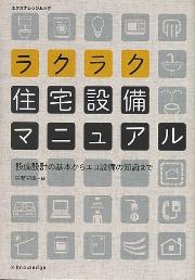 ラクラク住宅設備マニュアル 発売_a0142322_212591.jpg