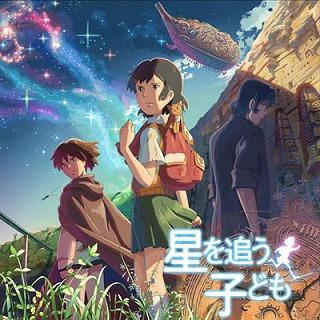 「星を追う子ども」オリジナルサウンドトラック、5月7日に発売予定!_e0025035_10584493.jpg