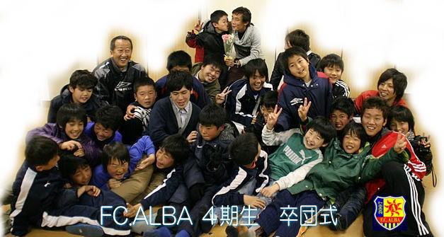 FC.ALBA4期生 卒団式_f0138335_2054656.jpg