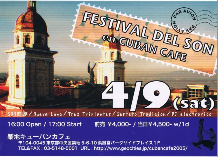 フェスティバル・デル・ソンin Japan・4月_a0103940_9433695.jpg