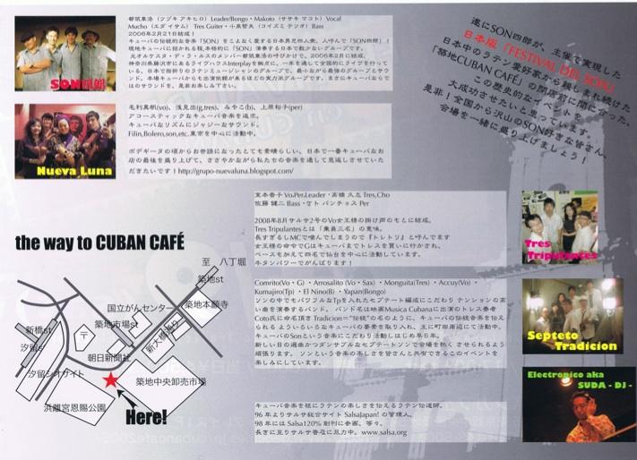 フェスティバル・デル・ソンin Japan・4月_a0103940_9445128.jpg