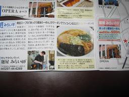 ら17/'11  ①『麺屋みらい69'』@つくばみらい_a0139242_552837.jpg