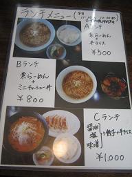 ら17/'11  ①『麺屋みらい69'』@つくばみらい_a0139242_5575197.jpg