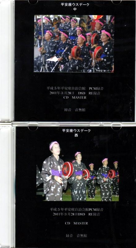 CD MASTER 完成_e0166355_1819044.jpg