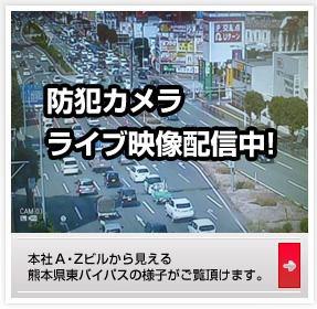 防犯カメラライブ映像配信中!