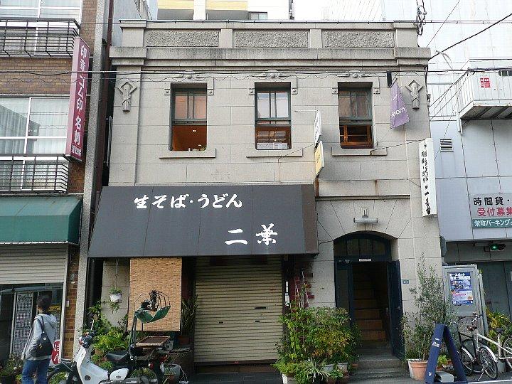 神戸の「蕎麦の二葉」_c0112559_1533371.jpg