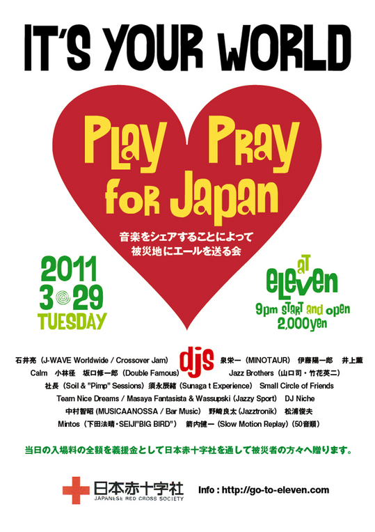 Play / Pray for Japan_e0085168_9284065.jpg